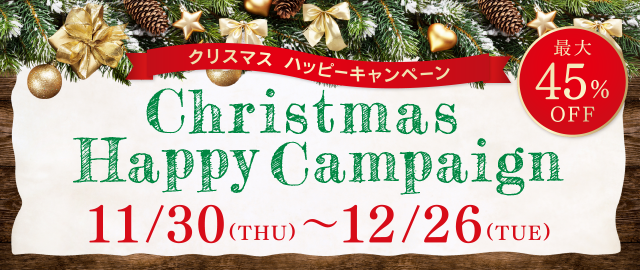 Christmas Happy Campaign